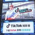 Tiktok verlegt Geschäfte verstärkt ins Ausland (Bild: Tiktok)