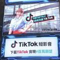 Trump will die chinesische Plattform Tiktok verbannen (Bild: Tiktok)